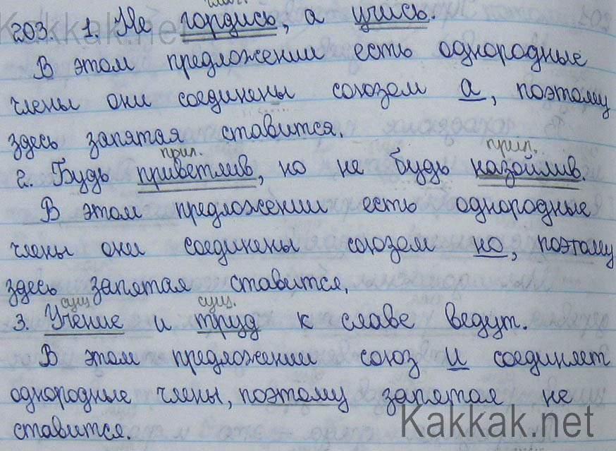 где по русскому языку класс ладыженская