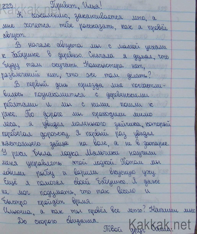 Написать письмо товарищу о фильме 5 класс по русскому языку