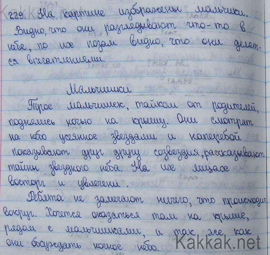 Задание 229 по русскому языку 5класс