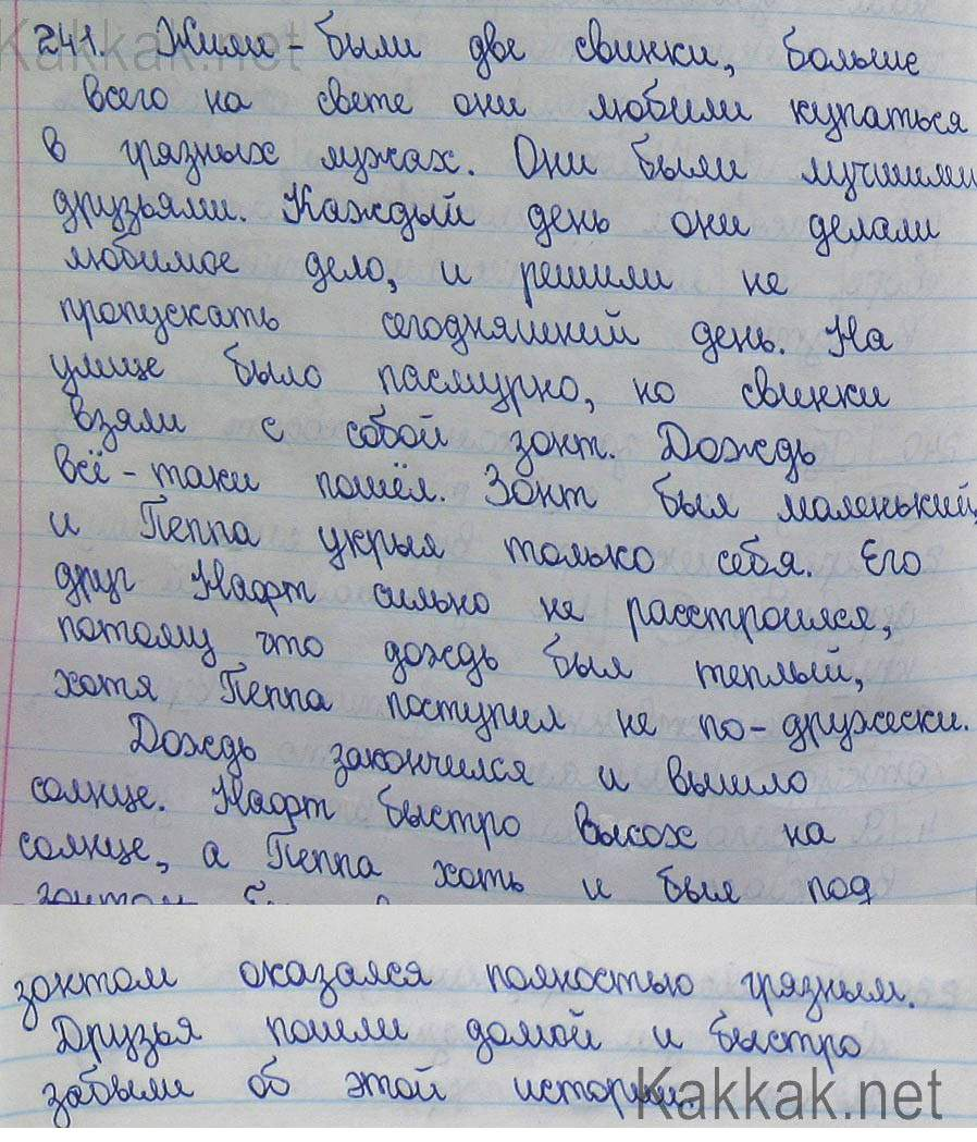 Stavcur.ru по русскому языку 5 класс номер