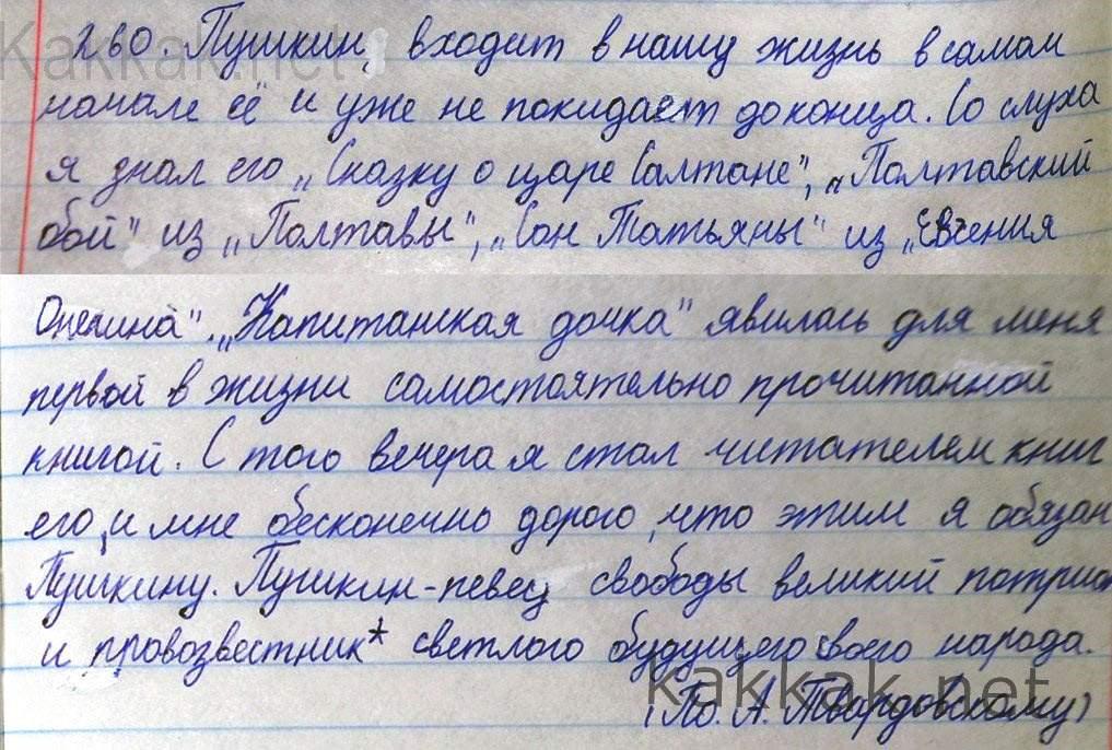Спиши ру русский язык 5 класс ладыженская