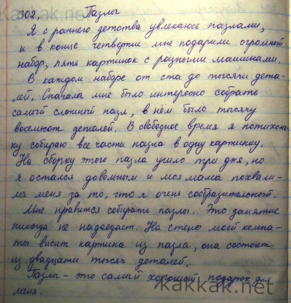 Сочинение 5 класса про предмет домашнего обихода.игрушку.ру
