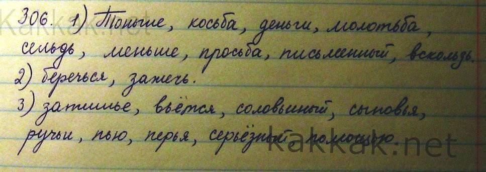 Решебник по русскому языку 5 класс ладыженская номер 306 новый учебник