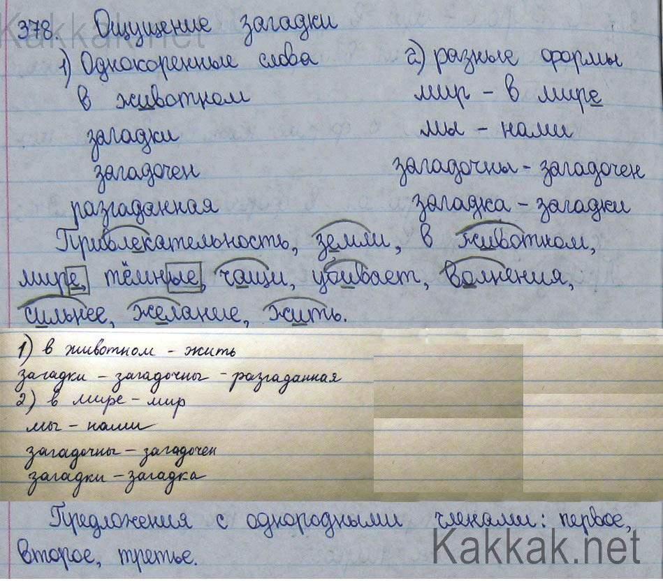 Спиши ру русский 5 класс григорян
