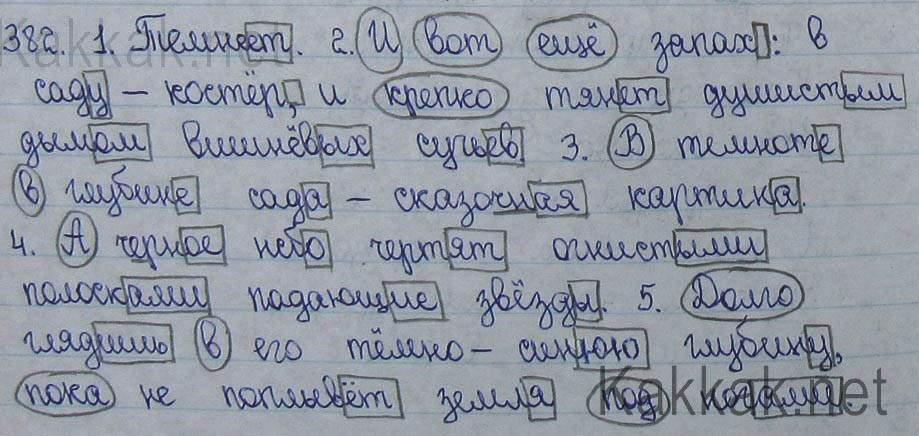 Решебник по русскому 7 класса рыбченкова александрова