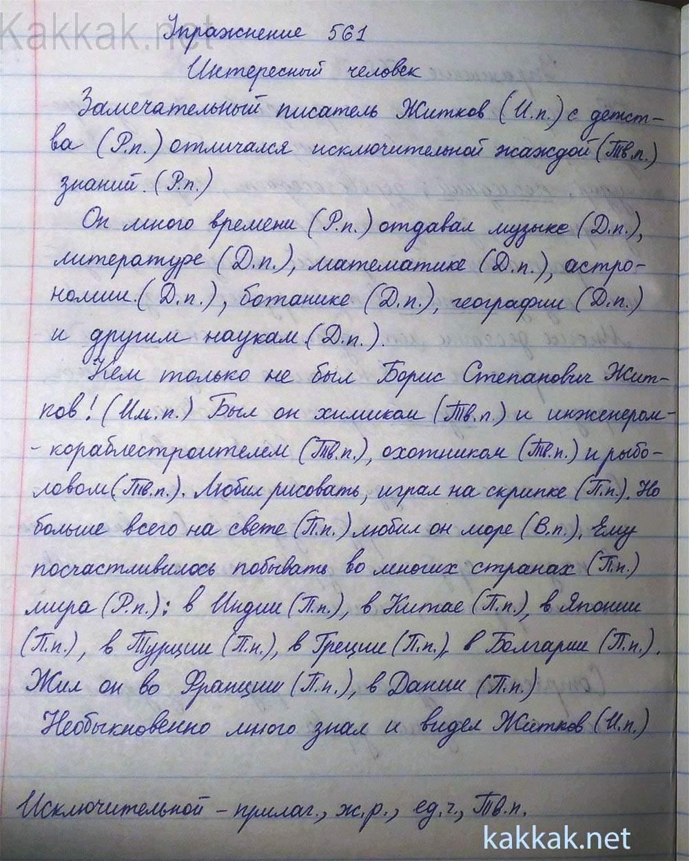русский язык 5 класс текст 1