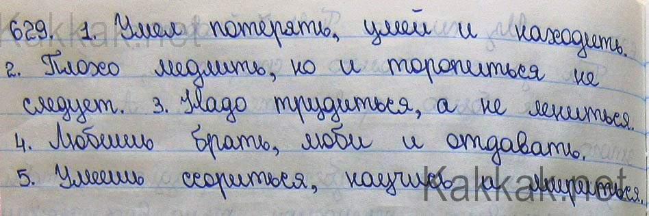 Занков учебник русского языка 5 класс