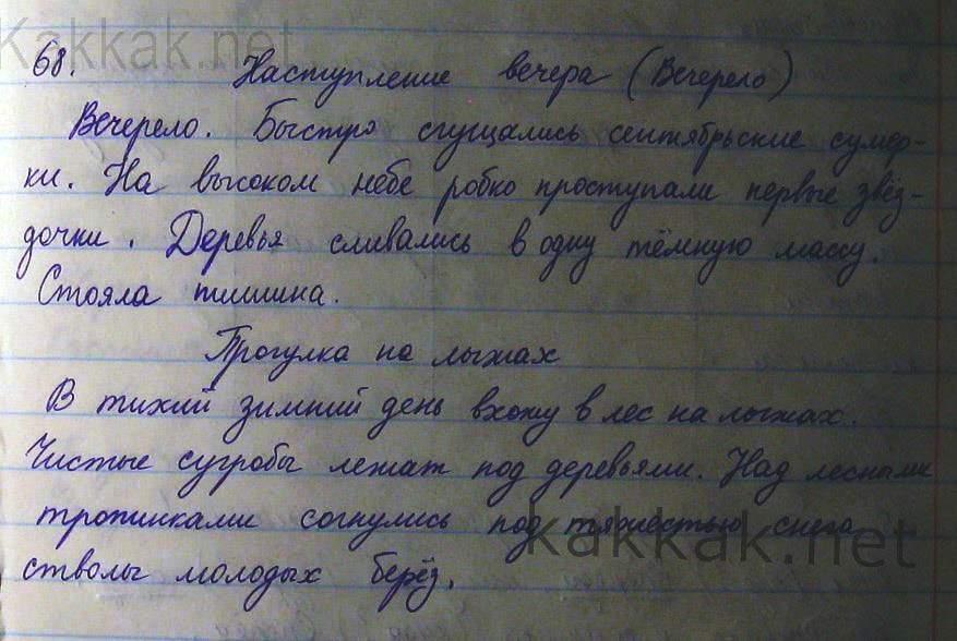 Гдз по русскому языку 5 класс ладыженская, баранова решебник 2019.
