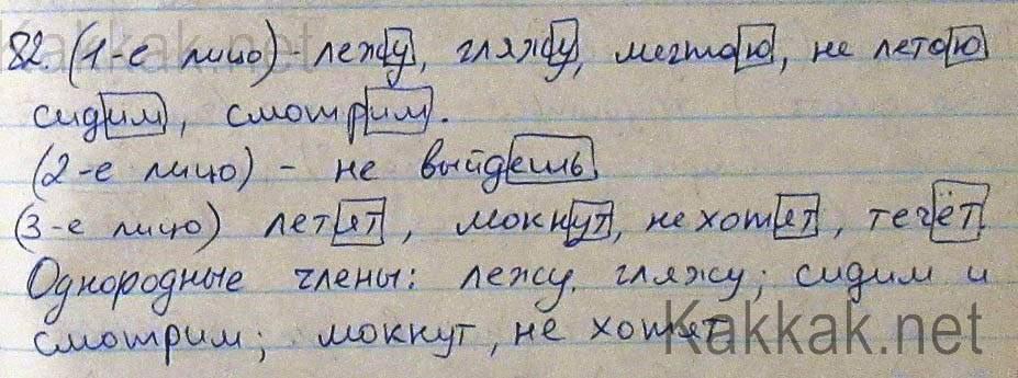 русский язык 2 класс задание 82