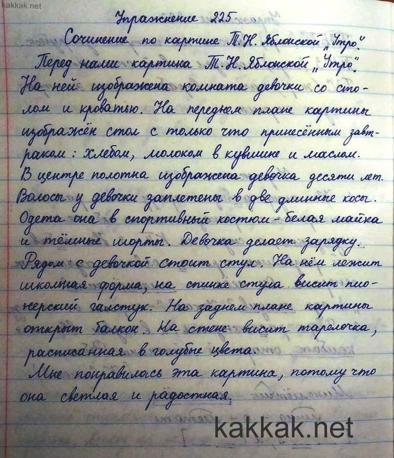 Русский язык класс Ладыженская ответы на все контрольные вопросы  Файл русский язык 6 класс ладыженская ответы на все контрольные вопросы