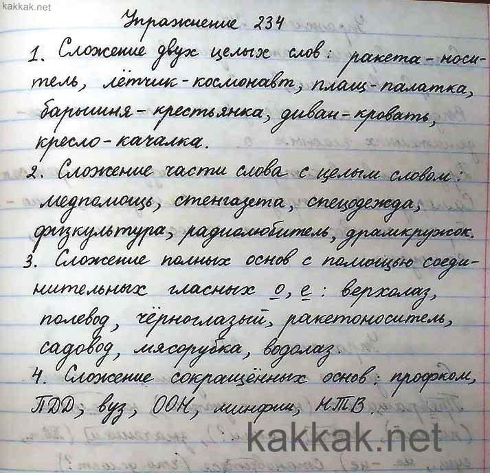Башкирский Язык 6 Класс Усманова Гдз