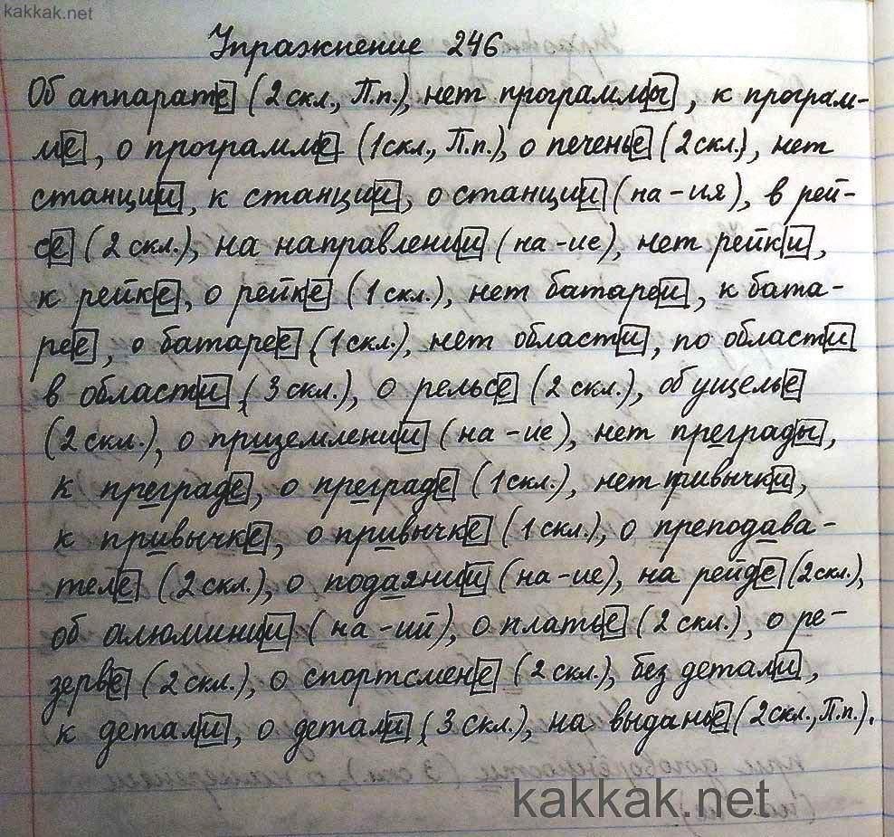 Русский язык задание 246 6 класс