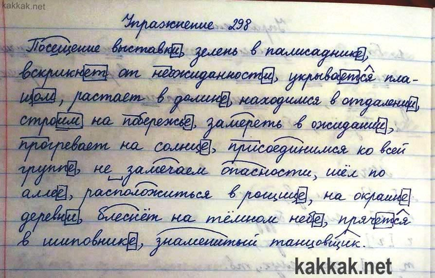 Гдз по русскому языку 6 класс ладышевская