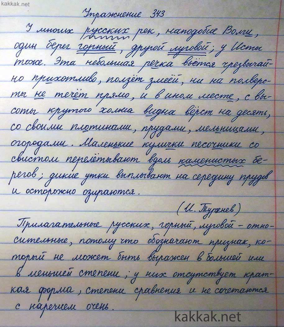 Домашняя работа по русскому я зыку 6 класс