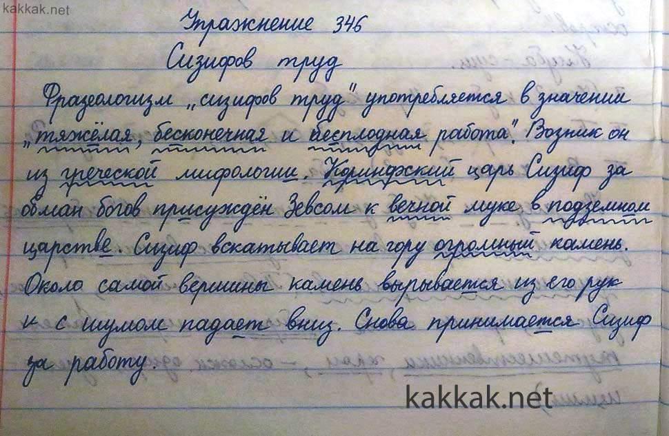гдз по русскому языку 6 класс сборник упражнений шклярова