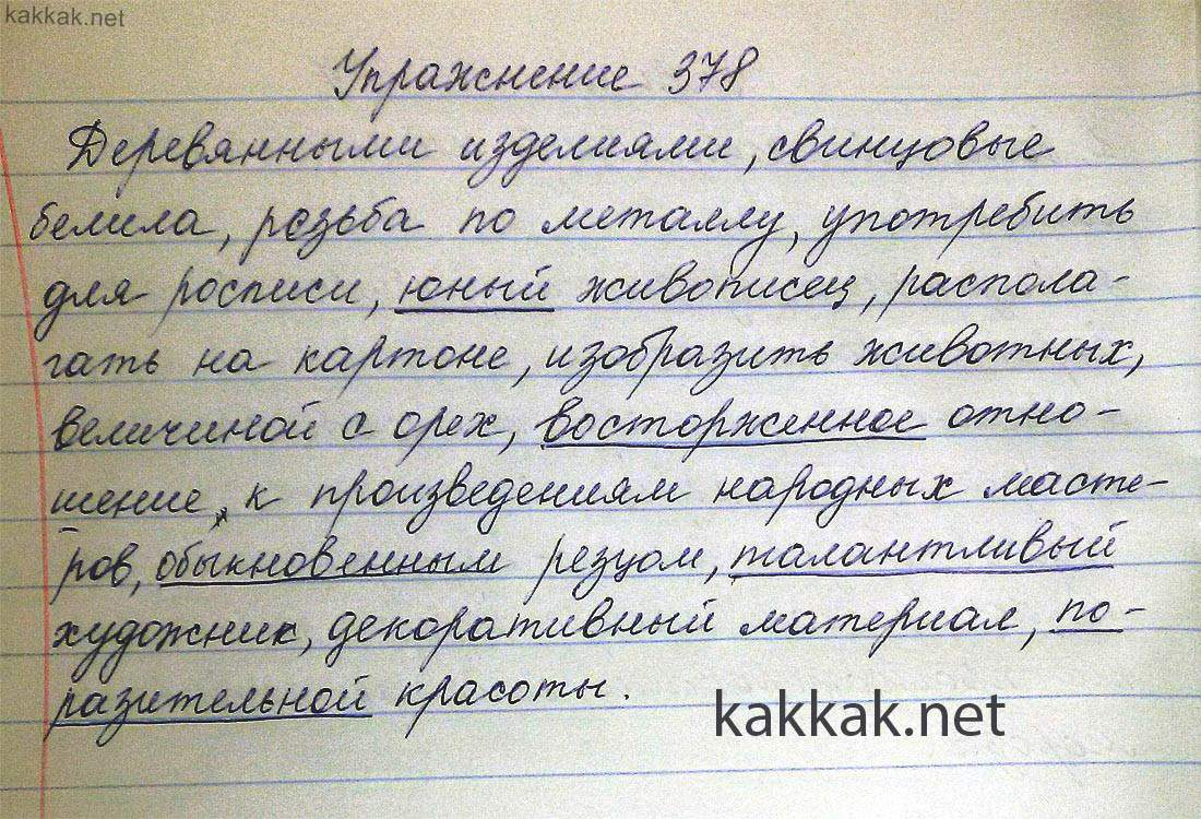 Русский язык упражнение 378 6 класс