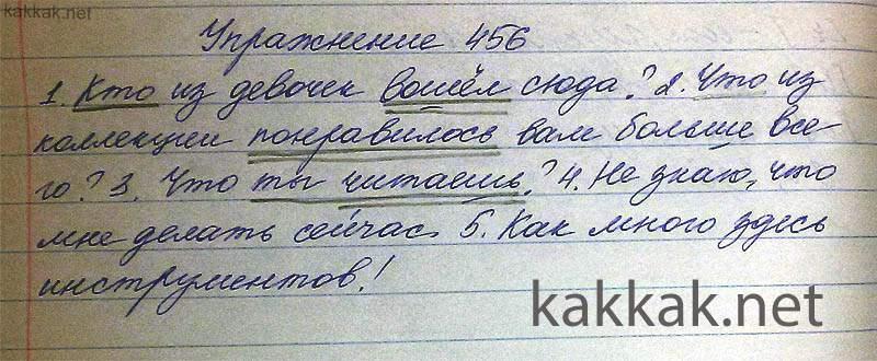 Задание по русскому языку класс 6 класс русский язык