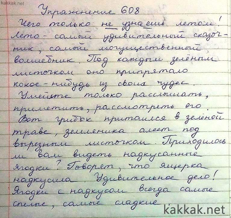 Гдз по русскому языку 6 класс ладыжская