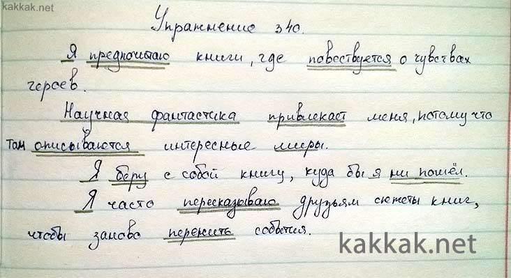 Задание 340 по русскому языку 7 класс.