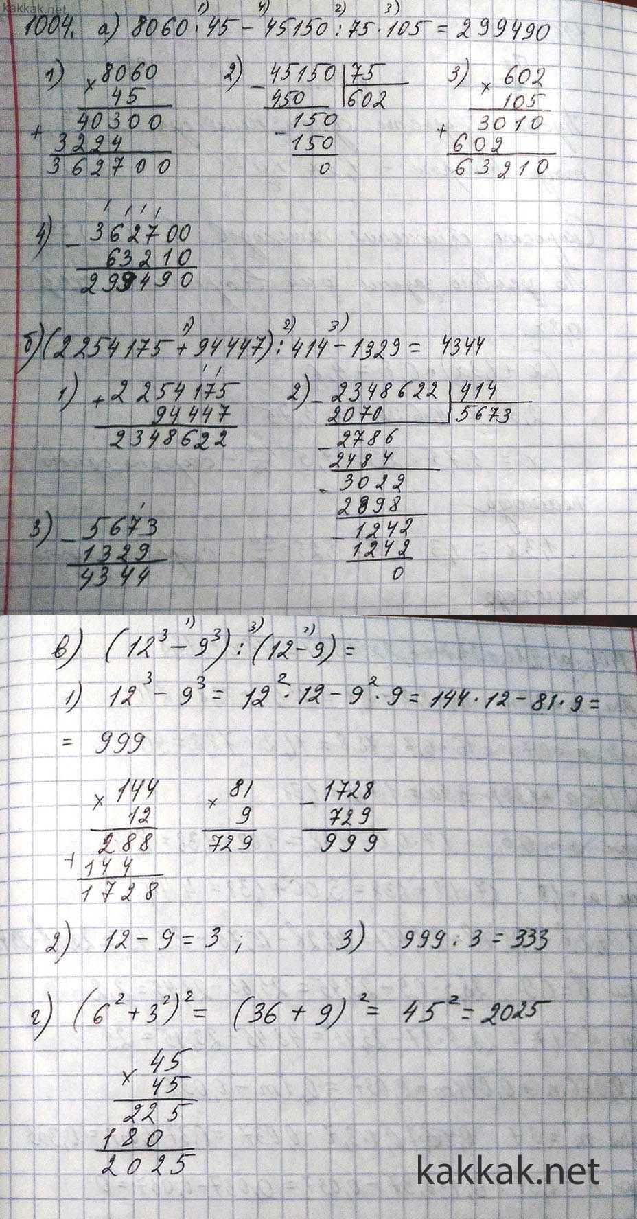 norvegii-gdz-po-matematike-5-klass-vilenkin-nomer-550-v-stolbik-temu-lyubov-bratyam