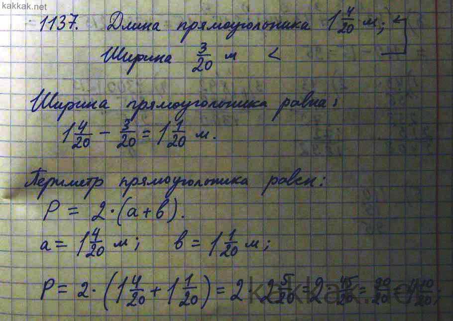 Школьние математика 5 класс домашняя задание