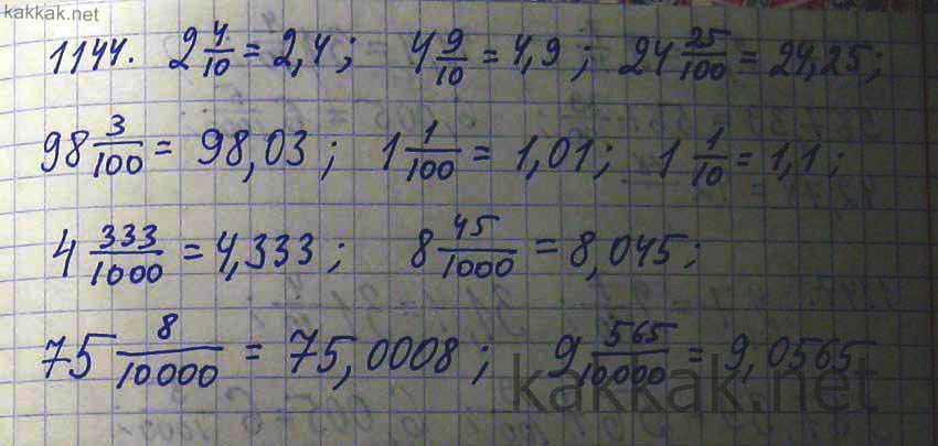 Подсказка по математике 5 класс виленкин задачу