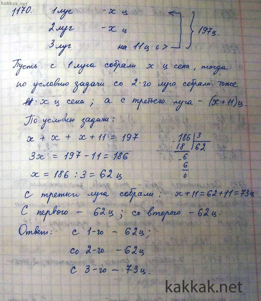 Математика пятый класс номер