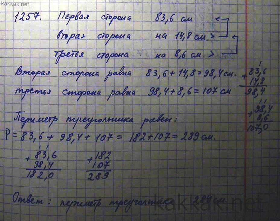 Задачи по математике 5 класс номер