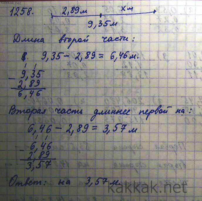 гдз по математике номер 1258 виленкин