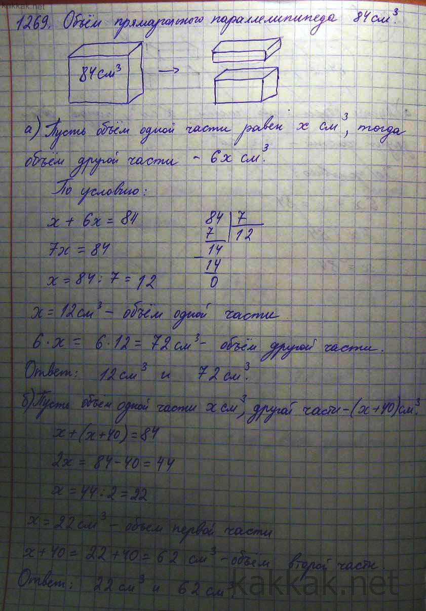 Математика 5 класс виленкин 1269