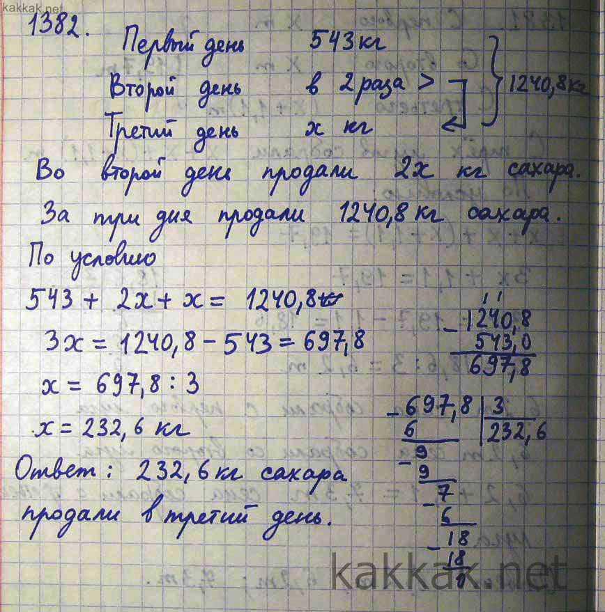 Краткая запись задач с иксами для 5 класса виленкина