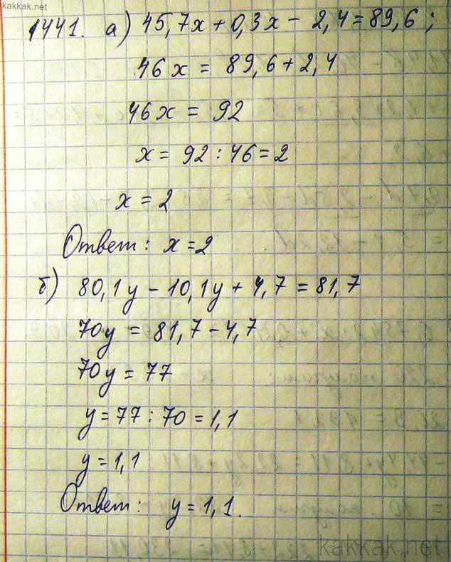 Математика песни 5 класс