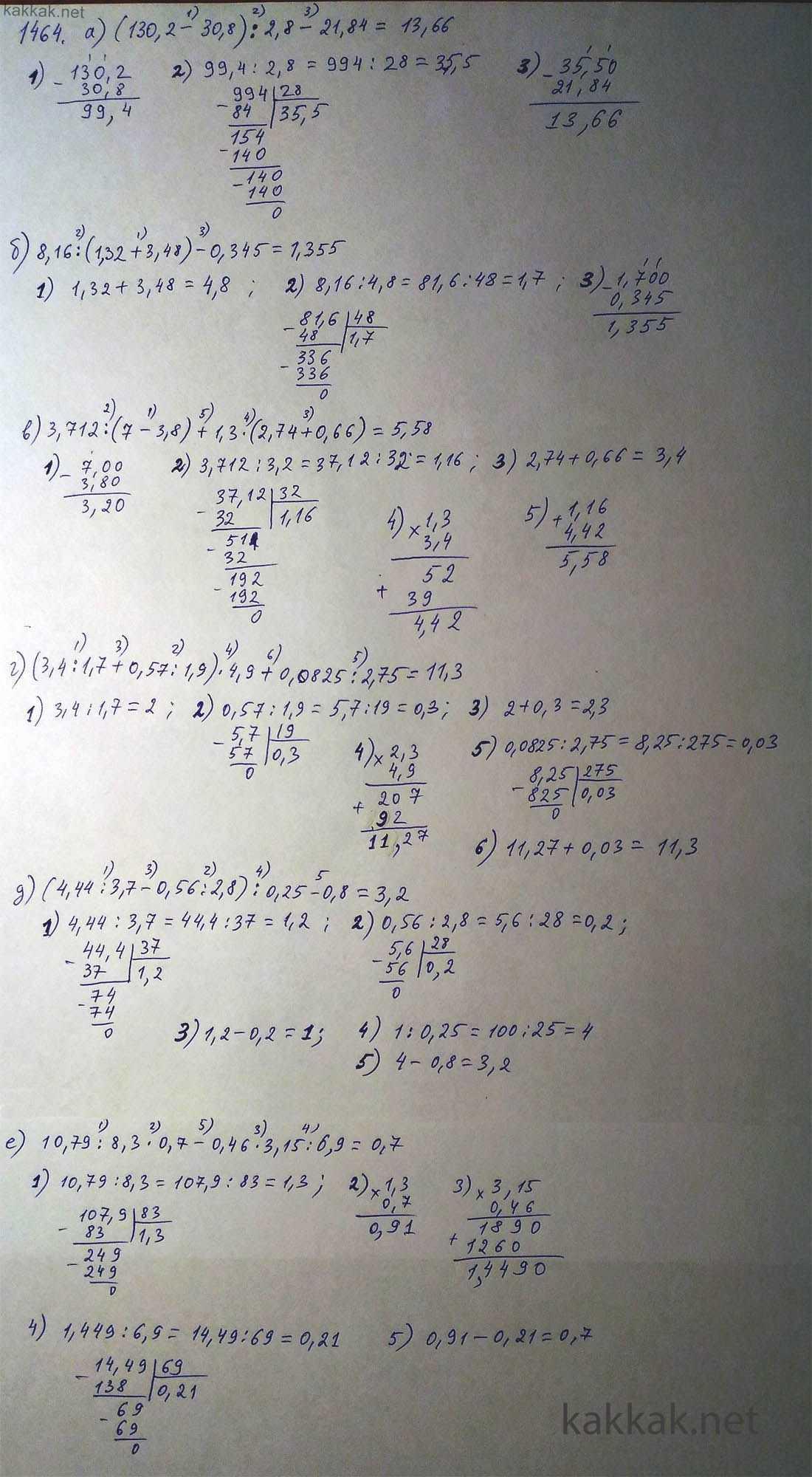 Как сделать математику 5 класс виленкин 1492 854