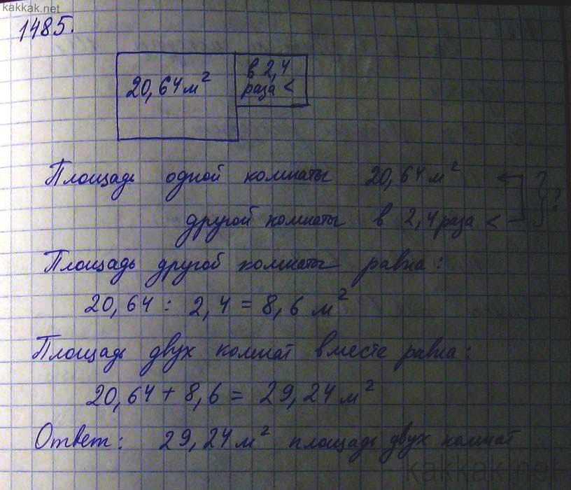 Решить задачу по математике 5 класса атамура
