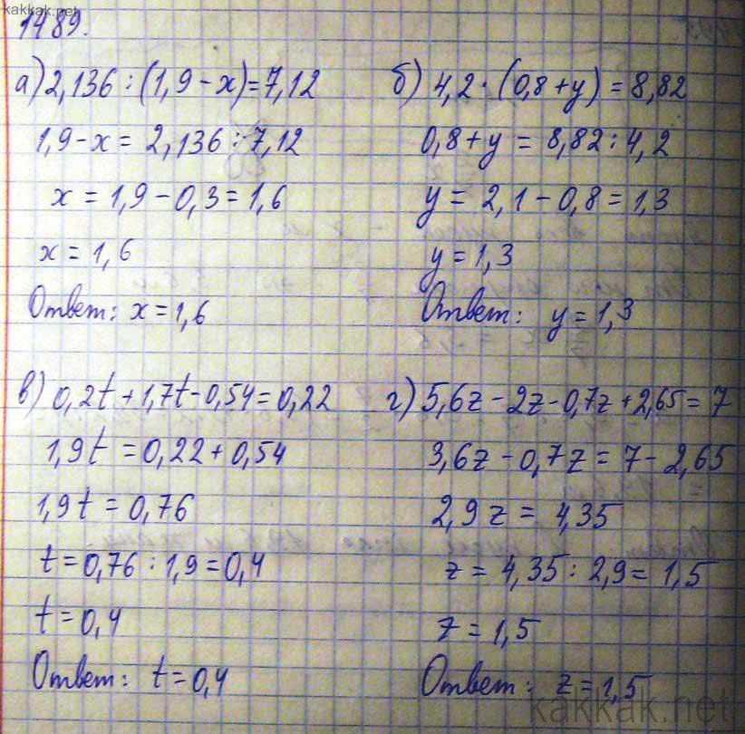 Задачи по математике 5 класс с иксом