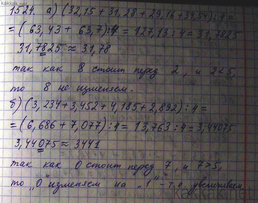 Математика 5 класс виленкин ответы и решения номер