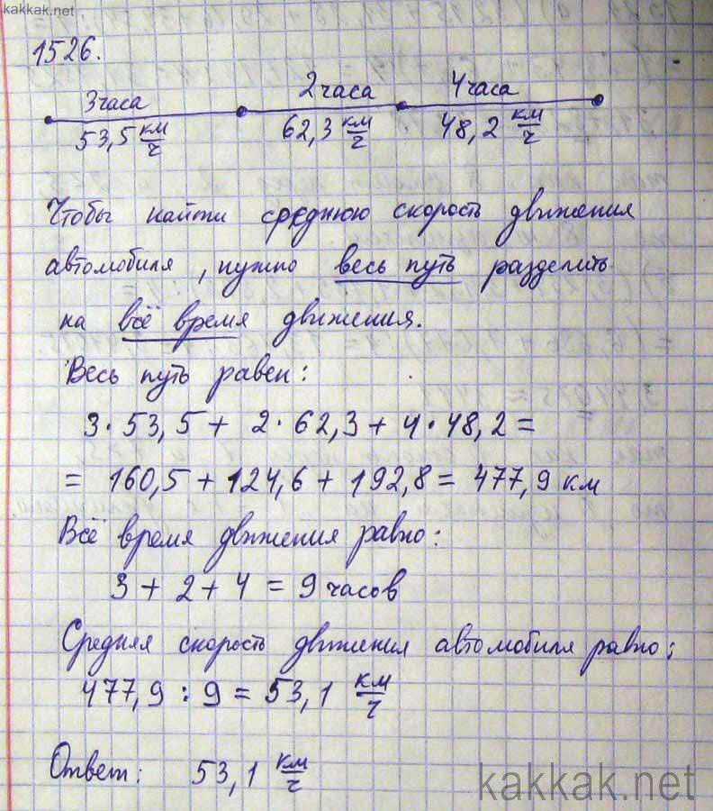 гдз по математике 5 класс виленкин задача