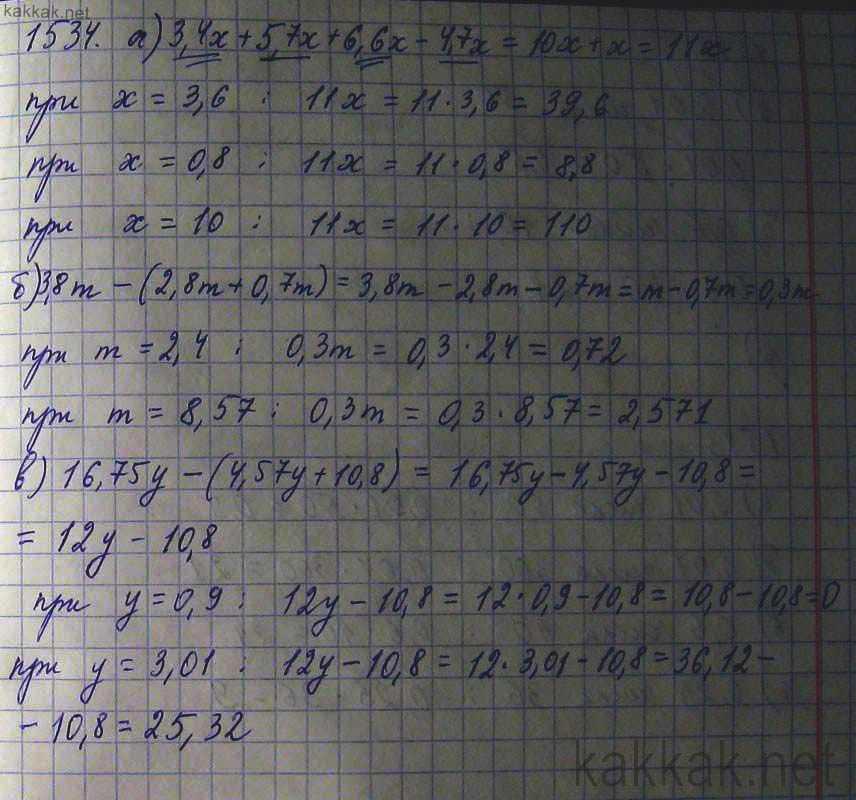 Решение по математике за 5 класс виленкин