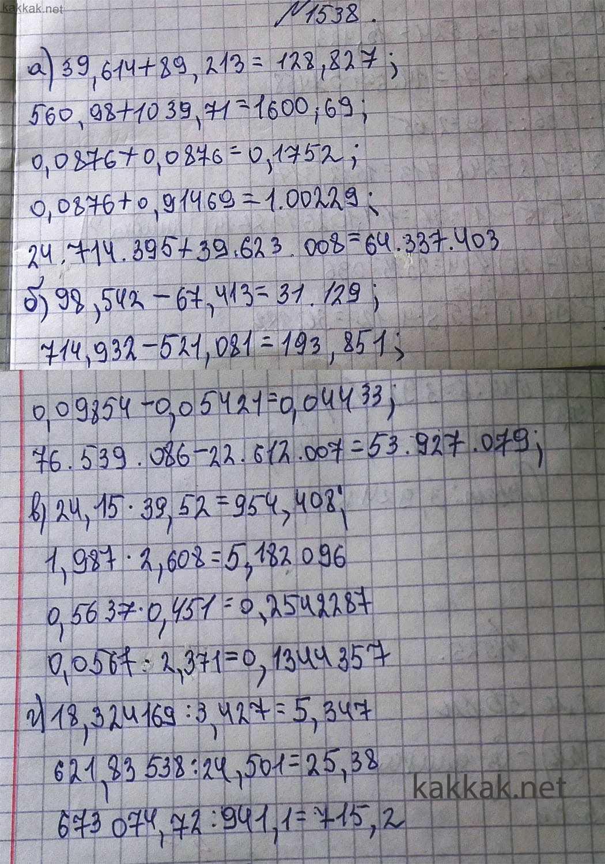 Задача 621 5 класс математика виленкин 2018 ответы