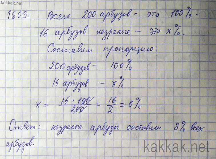 гдз по математике 5 класс номер 1609