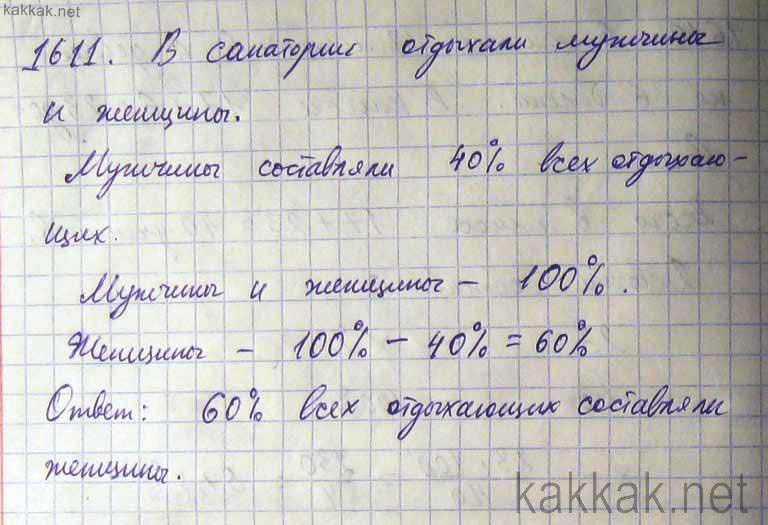 Математика 5 класс виленкин задача