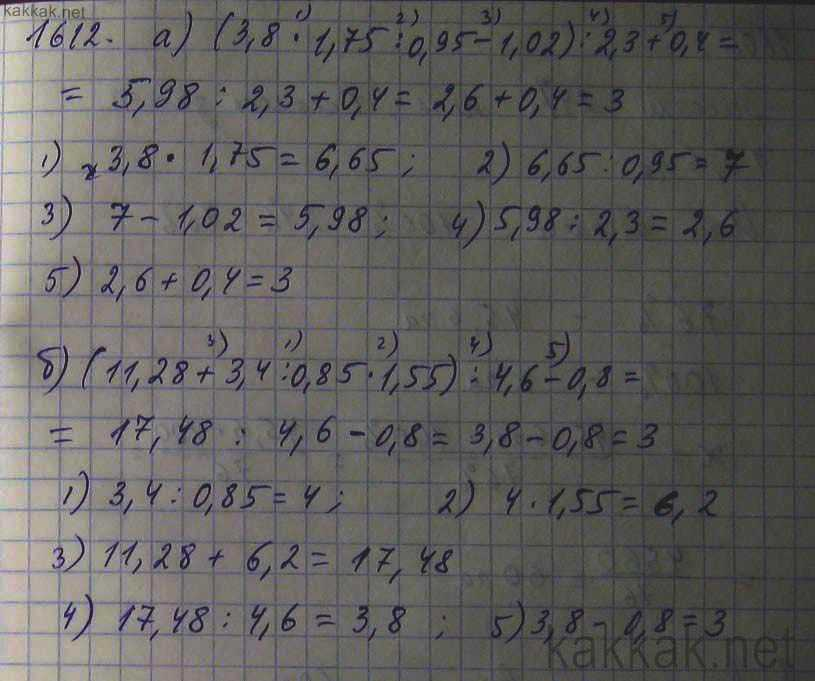 Как сделать домашнее задание по 5 класс виленкин русский язык