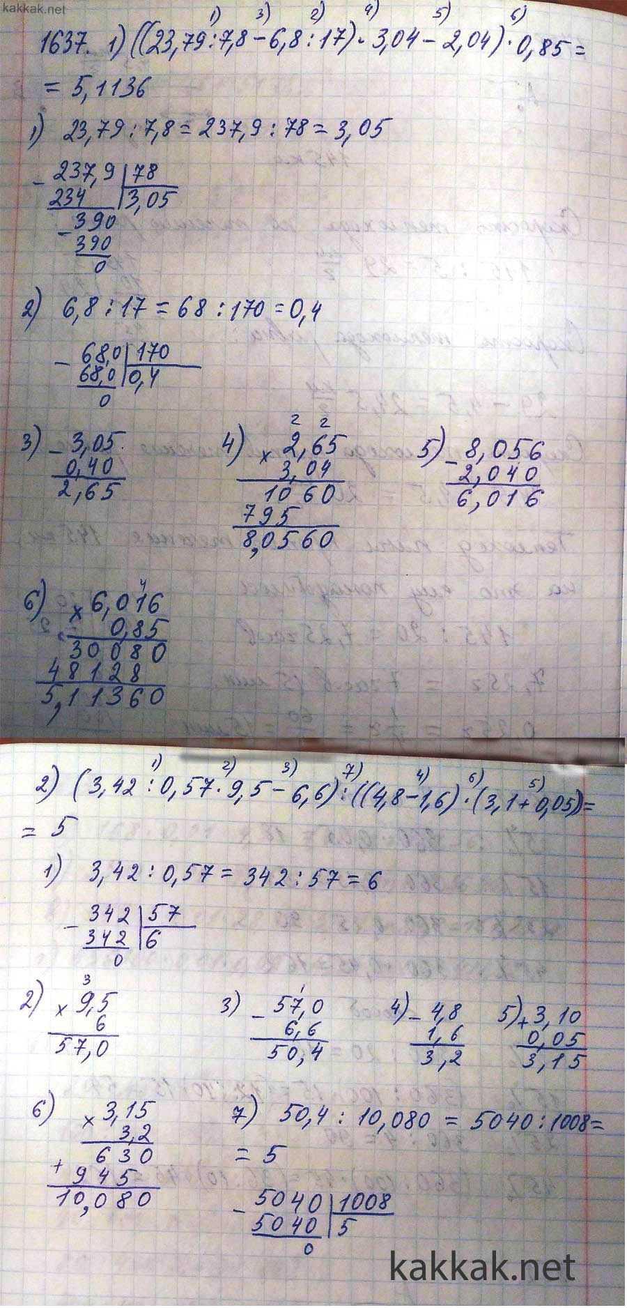Спиши.ry по математике 5 класс
