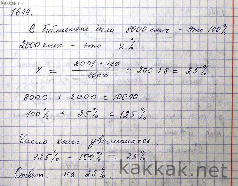 Домашние уроки по математике 5 класс виленкин