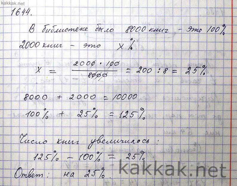 Математика 5 класс виленкин 2018 год номер
