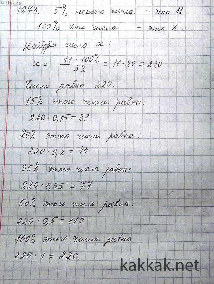 Математика 5 класс виленкин москва