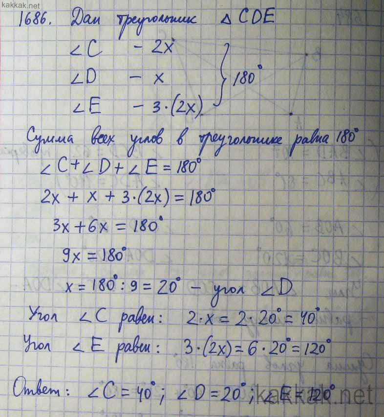 Домашняя работа по математике 5 класс н.я.виленкин 2018 решения ответы задач номер