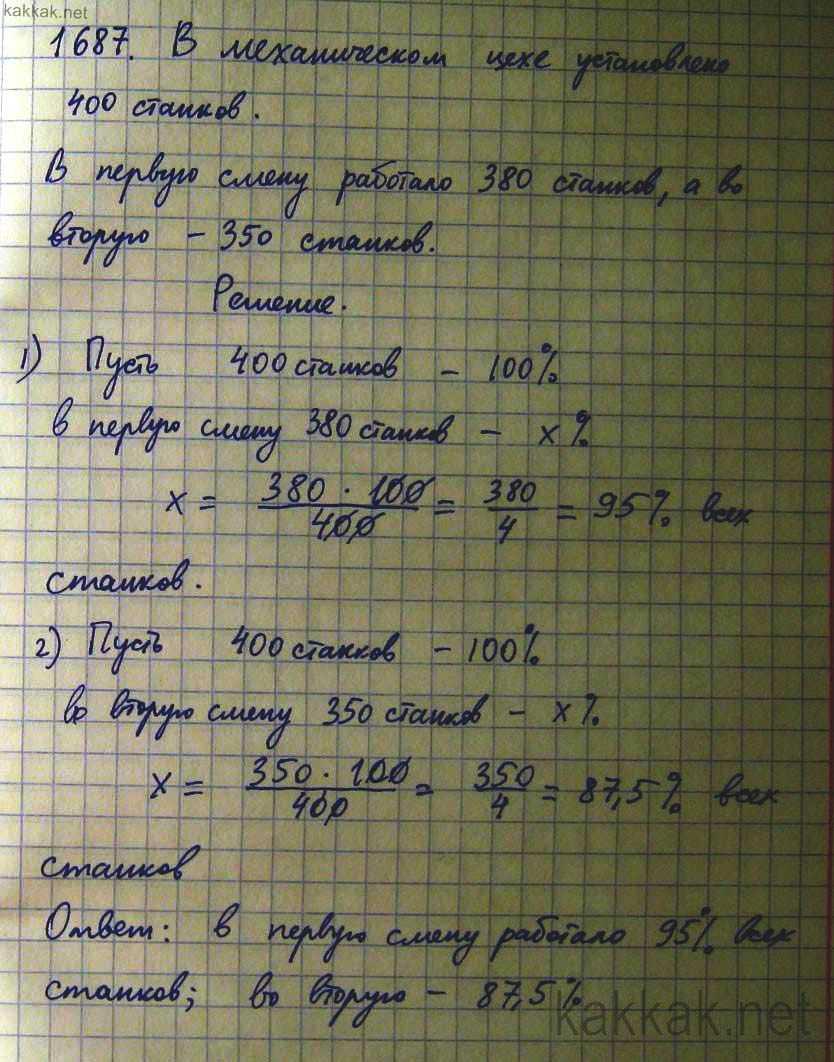 задачник по математике 5 класс виленкин