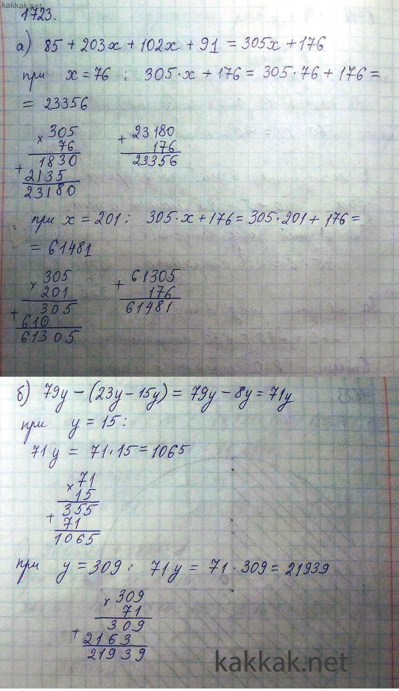 Решение по математике 5 классов номер