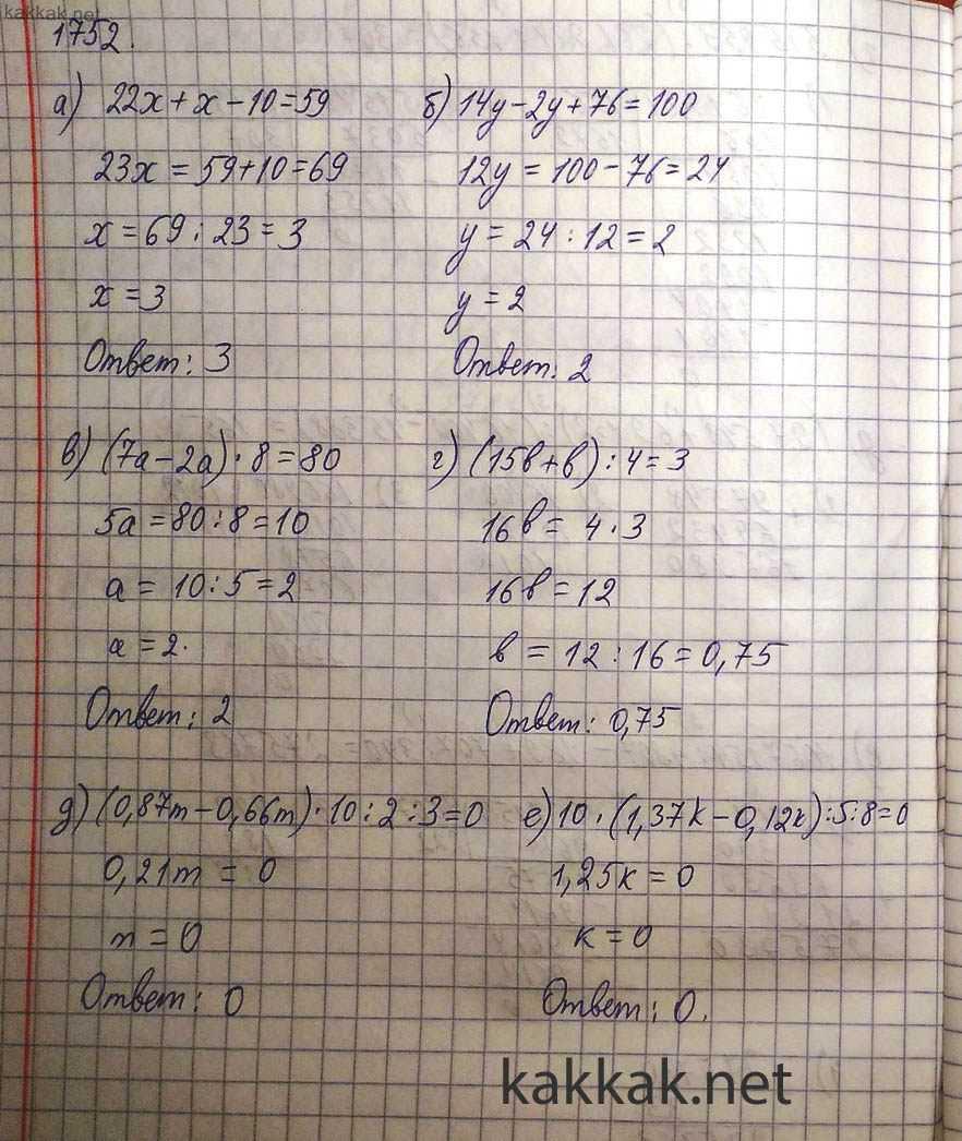 Гдз по математике домашняя 5 класс виленкин